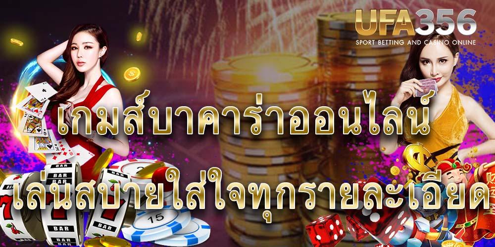 บาคาร่าออนไลน์ไทย